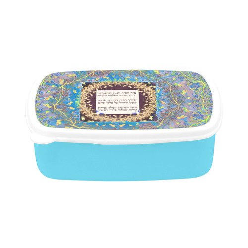 bircat habayit mix 3 Children's Lunch Box