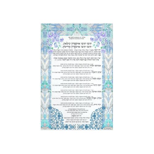 "Ushpizin prayer-2 Cotton Linen Wall Tapestry 40""x 60"""