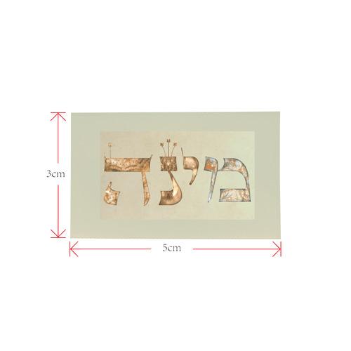 Mina Private Brand Tag on Bags Inner (Zipper) (5cm X 3cm)