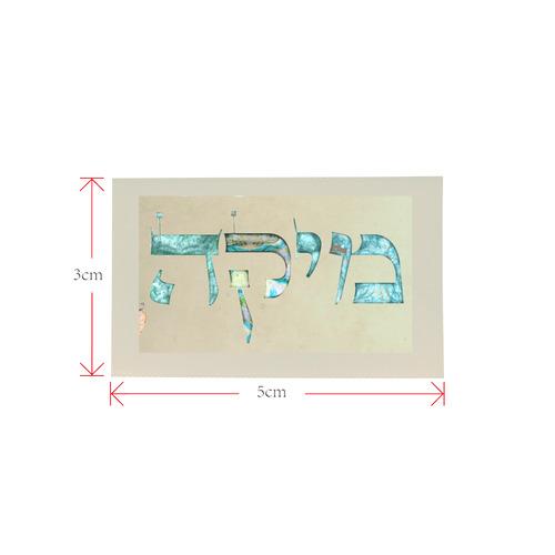micah Private Brand Tag on Bags Inner (Zipper) (5cm X 3cm)