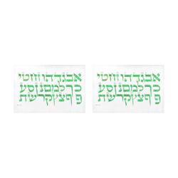 Hebrew alphabet 5 Placemat 12'' x 18'' (Two Pieces)